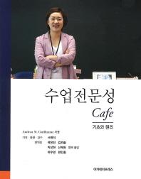 수업전문성 Cafe