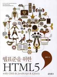 웹표준을 위한 HTML 5