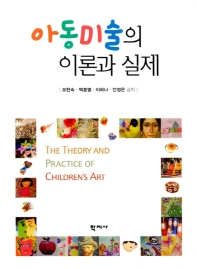 아동미술의 이론과 실제