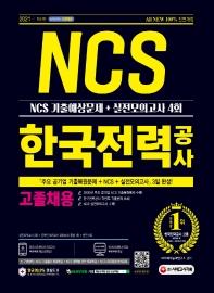 All-New 한국전력공사 고졸채용 NCS 기출예상문제+실전모의고사 4회(2021)