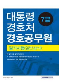 대통령경호처 경호공무원 7급 필기시험(일반상식)