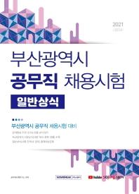 2021 부산광역시 공무직 채용시험 일반상식