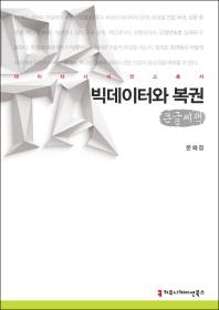 빅데이터와 복권(큰글씨책)