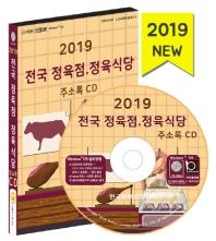 전국 정육점. 정육식당 주소록(2019)(CD)