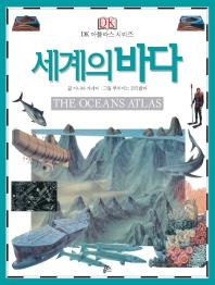 세계의 바다(The Oceans Atlas)
