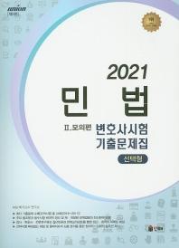 Union 민법 선택형 변호사시험 기출문제집. 2: 모의편(2021)