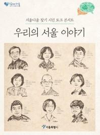 우리의 서울 이야기
