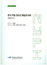 한국 아동 청소년 패널조사. 7: 사업보고서