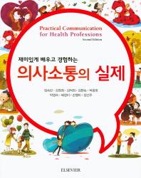 재미있게 배우고 경험하는 의사소통의 실제