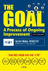 The Goal(더 골). 1(30주년 기념 개정판 번역본)