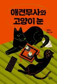 애견무사와 고양이 눈
