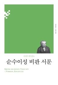 순수이성 비판 서문(리커버)