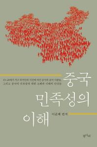 중국 민족성의 이해