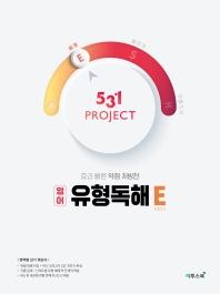 531 Project(프로젝트) 고등 영어 유형독해 E(2021)