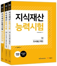 지식재산능력시험 기본서+예상문제집 세트(2020)