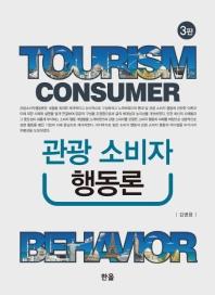 관광 소비자 행동론