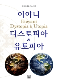 이야니 디스토피아 & 유토피아