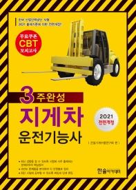 3주완성 지게차 운전기능사(2021)