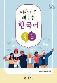 이야기로 배우는 한국어: 동음어, 다의어