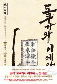 도쿠가와 이에야스(1부). 5: 갈대의 싹