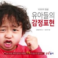 1000의 얼굴 유아들의 감정표현