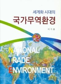 세계화 시대의 국가무역환경
