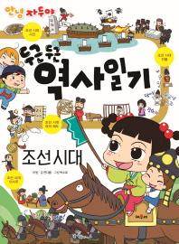 안녕 자두야 두근 두근 역사일기: 조선 시대