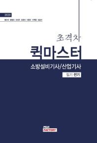 초격차 퀵마스터 소방설비기사/산업기사 필기 전기(2020)