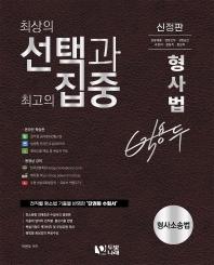 박용두 형사법 형사소송법