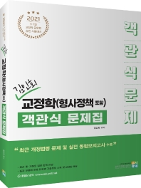김인회 교정학(형사정책 포함) 객관식 문제집(2021)