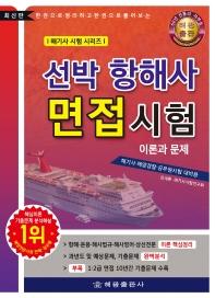 선박 항해사 면접시험 이론과 문제