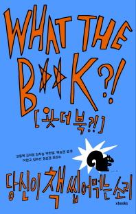 왓더북(WHAT THE B**K?!)