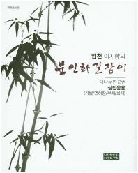 임천 이지향의 문인화길잡이: 대나무편. 2
