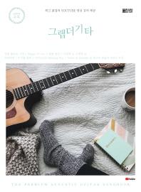 그랩더기타 Song Book 200