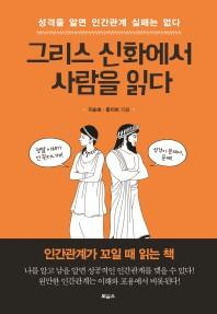 그리스 신화에서 사람을 읽다