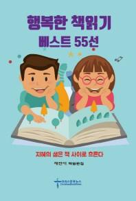 행복한 책읽기 베스트 55선