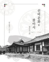 선비문화를 찾아서: 명가와 고택