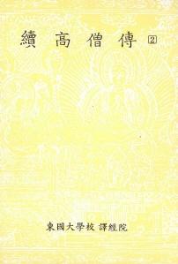 한글대장경 218 사전부12 속고승전2 (續高僧傳2)
