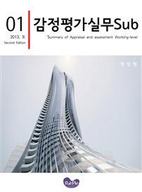 감정평가실무Sub 2nd edition