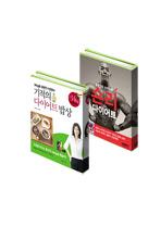 다이어트 1타2피: 기적의 다이어트 밥상+숀리 다이어트