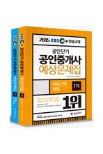 2015 EBS 공인단기 공인중개사 예상문제집 1차 문제집세트(전2권)