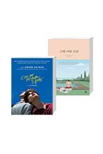 영화 '콜 미 바이 유어 네임' 원작 원서 + 번역서 세트