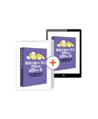 [트윈북] 횡설수설하지 않고 정확하게 설명하는 법(종이책+eBook세트)