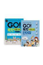 GO! 독학 프랑스어 첫걸음+단어장 세트