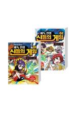 바둑전쟁 신들의 게임 1~2권 세트(전 2권)