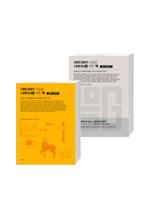 아이디어가 고갈된 디자이너를 위한 책: 로고&그래픽 디자인 편
