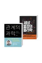 김범준 교양 과학: 관계의 과학+세상물정의 물리학 2권 세트