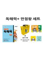 EBS 초등 만점왕 국어 독해력 강화 팩 2-1