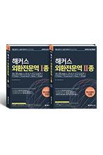 해커스 외환전문역 1종, 2종 최종핵심정리문제집(2019) 세트