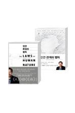 인간 본성의 법칙 + 인간 관계의 법칙